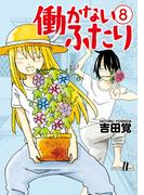 働かないふたり 8巻(バンチコミックス)