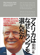 アメリカはなぜトランプを選んだか(文春e-book)