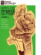 はずかしHな恋物語(フラワーコミックス)