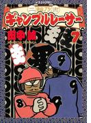 二輪乃書 ギャンブルレーサー(7)
