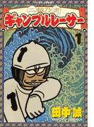二輪乃書 ギャンブルレーサー(1)