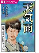夢幻∞シリーズ 百夜・百鬼夜行帖52 天気雨(夢幻∞シリーズ)