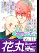 【期間限定 20%OFF】花丸漫画 Vol.11(花丸漫画)