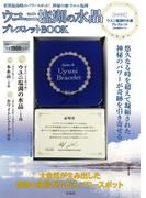 ウユニ塩湖の水晶ブレスレットBOOK