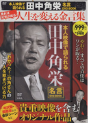 本人映像で語られる 田中角栄 名言DVD BOOK