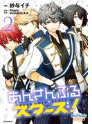 あんさんぶるスターズ! 2 (ARIA)