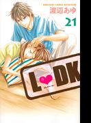 L♥DK 21 (別冊フレンド)
