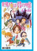 四月は君の噓Coda (月刊少年マガジン)
