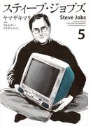 スティーブ・ジョブズ 5 (KCDX)