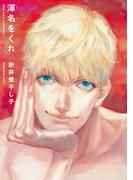 渾名をくれ (on BLUE comics)