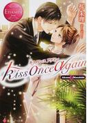 kiss once again Akane & Masahide