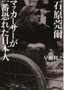 石原莞爾 マッカーサーが一番恐れた日本人
