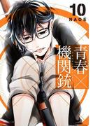 青春×機関銃 10 (SEコミックスプレミアム)