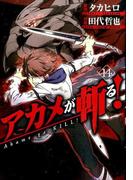 アカメが斬る! 14 (ガンガンコミックスJOKER)