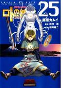 ロトの紋章〜紋章を継ぐ者達へ 25 ドラゴンクエスト列伝 (ヤングガンガンコミックス)