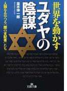 世界を動かすユダヤの陰謀 人類をあやつる「闇の支配者」たち