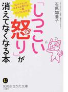「しつこい怒り」が消えてなくなる本 「心のクセ」がみるみる変わる!一番シンプルな方法