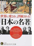 世界に愛され、評価される!「日本の名著」 紫式部からノーベル賞作家まで…海外で人気の理由