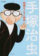 手塚治虫映画エッセイ集成