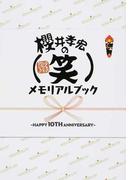 櫻井孝宏の〈笑〉メモリアルブック HAPPY 10TH ANNIVERSARY
