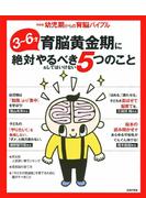 幼児期からの育脳パーフェクトセット