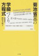 菊池省三の学級づくり方程式