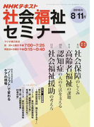 NHK社会福祉セミナー 2016年8月〜11月