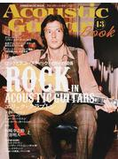 アコースティック・ギター・ブック 43 〈特集〉ロックとアコースティック・ギターの関係