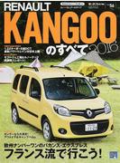 RENAULT KANGOOのすべて 2016 話題の1・2lターボ+6速DCTで全方位に進化!