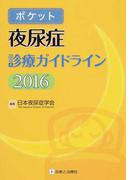 ポケット夜尿症診療ガイドライン 2016