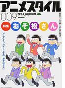アニメスタイル 009 特集『おそ松さん』