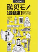 防災モノ 最新版〈防災用品カタログ〉