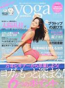 ヨガジャーナル日本版 VOL.48 ヨガがもっと深まる!6つのポイント