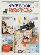 イケアBOOK Vol.12 イケアBOOK meets RoomClip