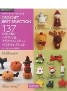 かぎ針で編むハロウィン&クリスマスパターンベストセレクション