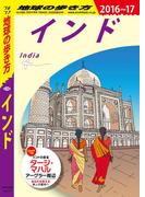 地球の歩き方 D28 インド 2016-2017