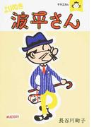 よりぬき波平さん サザエさん