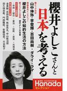 櫻井よしこさんと日本を考える 月刊Hanadaセレクション