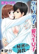 【11-15セット】ケモノ男子と優等生女子~秘密の調教~★SP(恋愛ポップ)