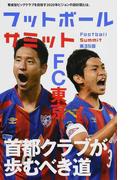 フットボールサミット 第35回 FC東京