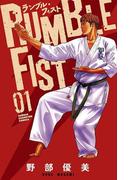【大増量試し読み版】ランブル・フィスト 1(少年チャンピオン・コミックス)