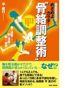 """めざめよカラダ! """"骨絡調整術"""""""