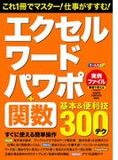 エクセル・ワード・パワポ+関数 基本&便利技(Gakken computer mook)