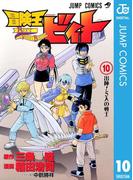 冒険王ビィト 10(ジャンプコミックスDIGITAL)