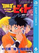 冒険王ビィト 6(ジャンプコミックスDIGITAL)