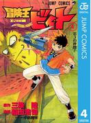 冒険王ビィト 4(ジャンプコミックスDIGITAL)