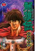 龍狼伝 中原繚乱編 The Legend of Dragon's Son(17)