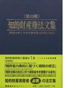 知的財産権法文集 2016第23版