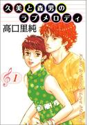 【全1-3セット】久美と森男のラブメロディ