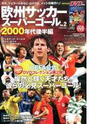 欧州サッカースーパーゴール 2